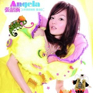 隐形的翅膀(热度:20)由橙子翻唱,原唱歌手张韶涵