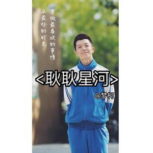 耿耿星河原唱是MC梦柯,由醉清风翻唱(播放:57)