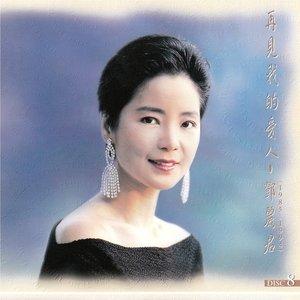 酒醉的探戈(热度:30)由百合翻唱,原唱歌手邓丽君