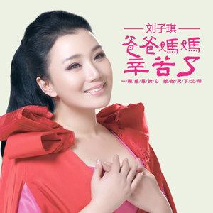 爸爸妈妈辛苦了(热度:48)由梦茹初见翻唱,原唱歌手刘子琪