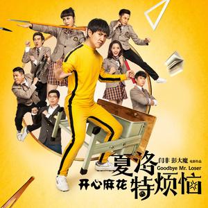 一次就好(热度:129)由WJ翻唱,原唱歌手杨宗纬
