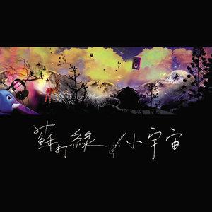 小情歌(热度:1072)由小太阳翻唱,原唱歌手苏打绿