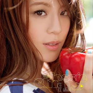 最后一页(热度:35)由西凉¸翻唱,原唱歌手江语晨