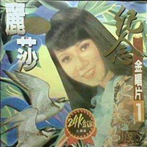 相思泪(热度:98)由何锦城翻唱,原唱歌手丽莎