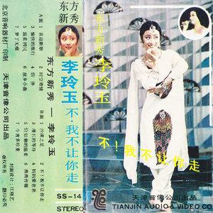 今宵多珍重(热度:92)由人生 如戏翻唱,原唱歌手李玲玉