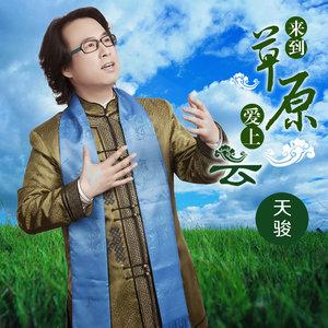 亲亲的二人台(热度:224)由开心快乐翻唱,原唱歌手天骏