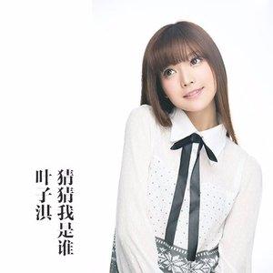 题曲)-叶子淇mp3下载