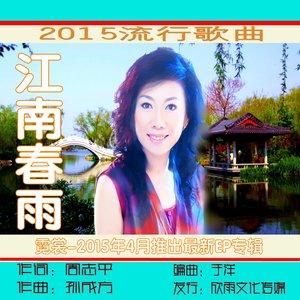 江南春雨(热度:75)由山茶花(Flower)翻唱,原唱歌手霓裳