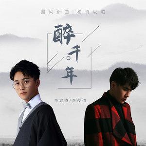 醉千年(热度:207)由若楠翻唱,原唱歌手李袁杰/李俊佑