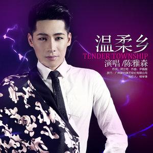 温柔乡(热度:51)由气质翻唱,原唱歌手陈雅森