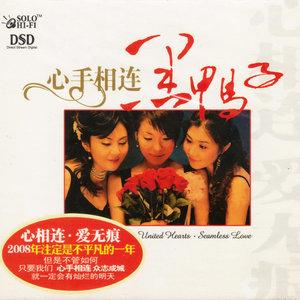 妈妈从我梦中走来(热度:28)由兰草翻唱,原唱歌手黑鸭子组合