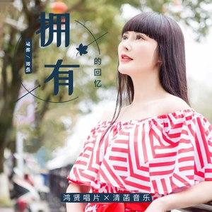 拥有的回忆(热度:64)由晨曦翻唱,原唱歌手邹敏