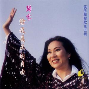 有福的确据(热度:36)由光辉岁月翻唱,原唱歌手奚秀兰
