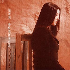 哪里的天空不下雨(热度:55)由我为歌狂翻唱,原唱歌手梁雁翎/黄凯芹