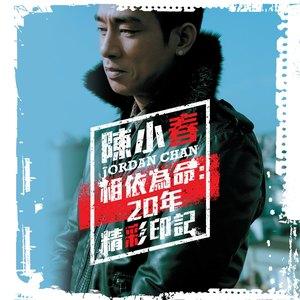 友情岁月(热度:916)由ღ哈尼翻唱,原唱歌手陈小春