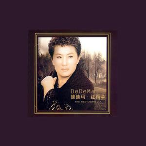 草愿夜色美(热度:11)由西西奶奶翻唱,原唱歌手德德玛