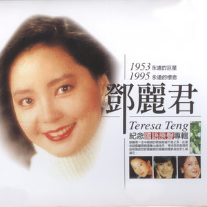 知道不知道(热度:34)由碧海蓝天翻唱,原唱歌手邓丽君