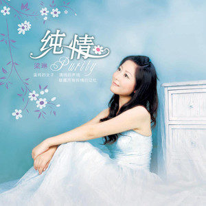 爱情的故事(热度:33)由老聂(最近比較忙,回复不周,大家多多包涵)翻唱,原唱歌手梁琳