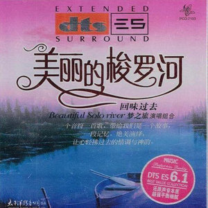 鸽子(热度:23)由陶勋天平山人翻唱,原唱歌手梦之旅合唱组合