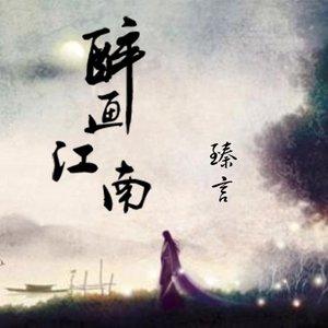 在线听醉画江南(原唱是臻言),紫微流星精英家族演唱点播:95次