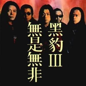 放心走吧(热度:479)由MJ翻唱,原唱歌手黑豹乐队