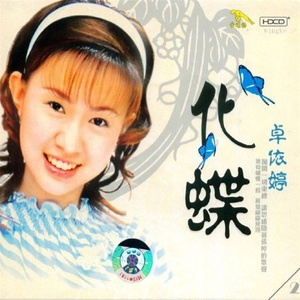 杜十娘(热度:66)由铿锵的玫瑰**於秀翻唱,原唱歌手卓依婷