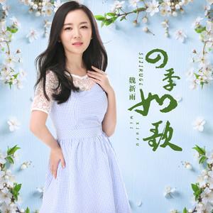 四季如歌(热度:27)由YW翻唱,原唱歌手魏新雨