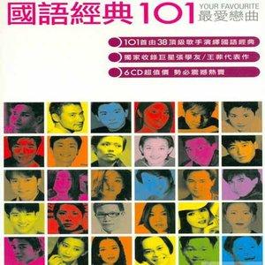 容易受伤的女人(热度:60)由【主唱】黄慧儒翻唱,原唱歌手王菲