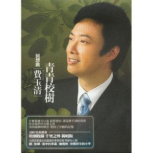橄榄树(热度:31)由苏阿雄翻唱,原唱歌手费玉清
