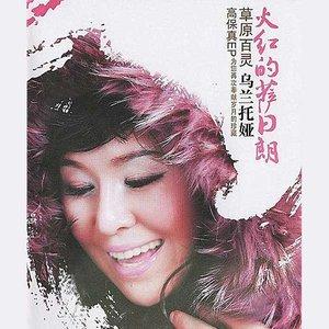 火红的萨日朗(热度:268)由展翅的雄鹰翻唱,原唱歌手乌兰托娅