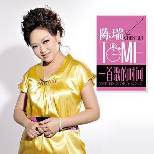 水墨雪(热度:127)由雨落心尘翻唱,原唱歌手陈瑞
