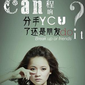 分手了还是朋友原唱是程响,由China蓝赵赵翻唱(播放:19)