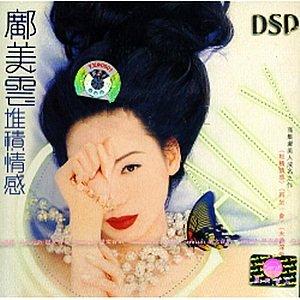 再坐一会(热度:16)由何锦城翻唱,原唱歌手邝美云
