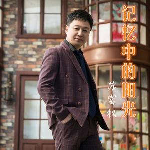 花好月圆(热度:73)由翠翠翻唱,原唱歌手于文华