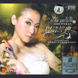 千千阙歌(热度:17)由黄河翻唱,原唱歌手岳薇