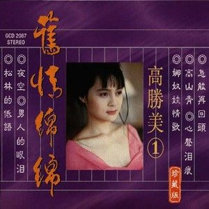 星星知我心(热度:55)由梦海之恋翻唱,原唱歌手高胜美