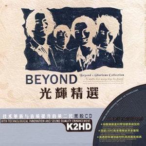 海阔天空(热度:25)由贵族♚零大叔翻唱,原唱歌手BEYOND