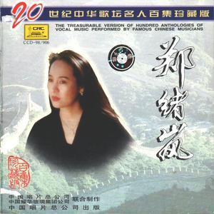 化蝶(热度:99)由贵族♚零大叔翻唱,原唱歌手郑绪岚/牟玄甫
