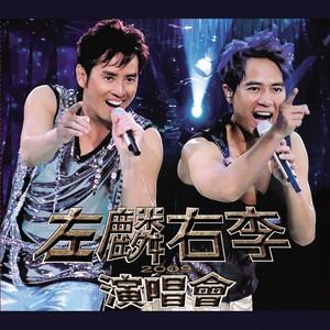 红日(Live)(热度:26)由゜朝 暮ぃ翻唱,原唱歌手左麟右李