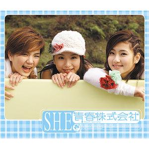 热带雨林(热度:15)由Miss梁翻唱,原唱歌手S.H.E