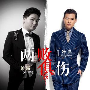 两败俱伤(热度:262)由高姿态总创枫信子翻唱,原唱歌手冷漠/帅霖