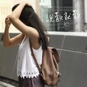 说散就散(醇享版)(热度:50)由蕊蕊翻唱,原唱歌手JC陈泳彤