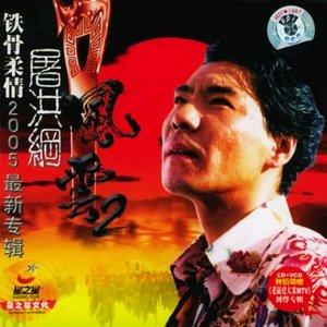 你原唱是屠洪刚,由王翻唱(播放:136)