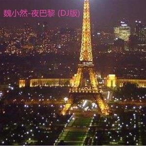 夜巴黎原唱是MC魏小然,由〆半度微笑°翻唱(播放:35)