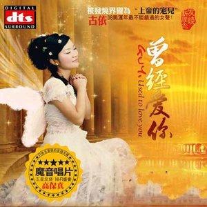 做你的爱人(热度:16)由羽佳雪翻唱,原唱歌手古依