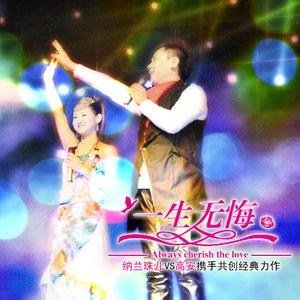 一生无悔(热度:88)由香草翻唱,原唱歌手纳兰珠儿/高安