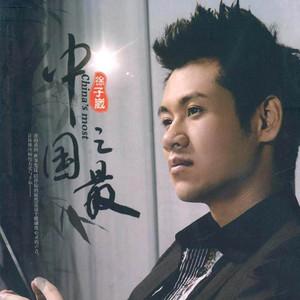 有缘人(热度:12)由龙翔袁朝强很圆满翻唱,原唱歌手徐子崴