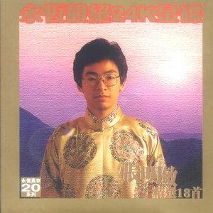 我的中国心(热度:12)由挚诚,舒舍予翻唱,原唱歌手张明敏