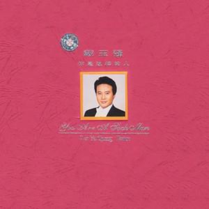 那就是我(热度:109)由Zq守望乐海蓝莓缘翻唱,原唱歌手戴玉强
