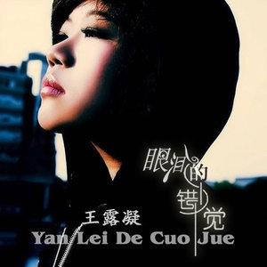 眼泪的错觉(热度:22)由微微翻唱,原唱歌手王露凝/乔海清